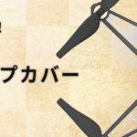 新元号発表記念「『令和』 Tello トップカバー プレゼントキャンペーン」を実施