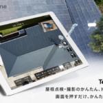 テラドローン、屋根点検ソリューション 「Terra Roofer」赤外線カメラに対応した新バージョンの提供を開始