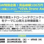 賞品総額100万円のドローン空撮コンテストVIVA Drone Award 応募受付は6月6日まで