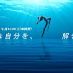 DJI、自社サイトで新製品発表を公表 優雅な水中画像に「新たな自分を、解き放て」