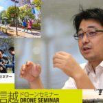 慶大・南氏、富山で「ドローン前提社会」を語る! 7月27日に「北信越ドローンセミナー」に登壇