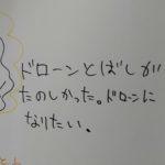 須賀川市、田村市… 子供向けドローン体験会各地で開催 「ドローンになりたい」のメッセージも!