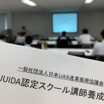 JUIDAの講師養成講座に潜入 安全、有人機、電波、気象、バッテリー・・・濃密8コマ