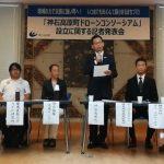 「神石高原町ドローンコンソーシアム」設立 地域住民主体の「地産地防」確立を