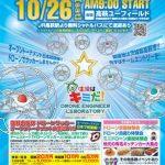 優勝賞金20万円! ドローンサッカーオープントーナメント開催 10月26日に「高萩ユーフィールド」で