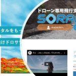 「SORAPASS 向けドロサツ!!レンタル」が特別価格で BIとdrone supply & controlが新サービス開始