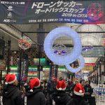 日本ドローンサッカー連盟が大分で初の公式戦 予想上回る迫力に買い物客くぎ付け