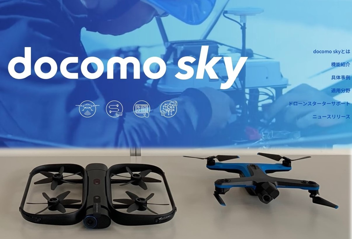 NTTドコモ、Skydioとの協業検討で合意 1月23、24日のドコモイベントで機体を展示