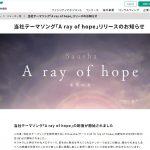 Saashaの新曲『A ray of hope-希望の光-』配信開始