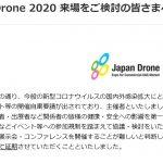 Japan Droneの開催延期を表明 9月下旬を軸に調整