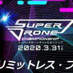 最大級の屋内レースを3月31日開催! 「SUPER DRONE CHAMPIONSHIP」を生中継やアーカイブ配信