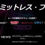 SUPER DRONE CHAMPIONSHIP放送日決定 AbemaTVなど4月11日