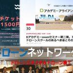 Dアカデミー、5月30日にセミナー第二弾! Saashaはコンサート、ネットワーク会も…ドローン界隈でオンライン催事活況