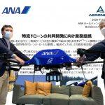 ANAとエアロネクストの提携 「物流専用ドローン開発は配送品質追求のため」