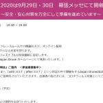 JapanDrone2020説明会、7月21日に開催 オンラインで開催状況や企画変更など説明