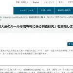 経産省、eスポーツルールの海外事情調査 全体戦略の策定へ