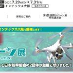 国際ドローン展、7月末に大阪でリアル開催 6つの専門展示会が併催