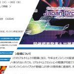 (修正あり)JapanDrone2020説明会「しっかり感染対策」 オンライン併用、開会式は取りやめ