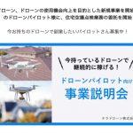 テラドローン、住宅点検の空撮委託を開始 全国規模でパイロットの登録を受付