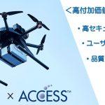 ACSLとACCESSが業務提携で基本合意 高セキュリティーソフトの開発で