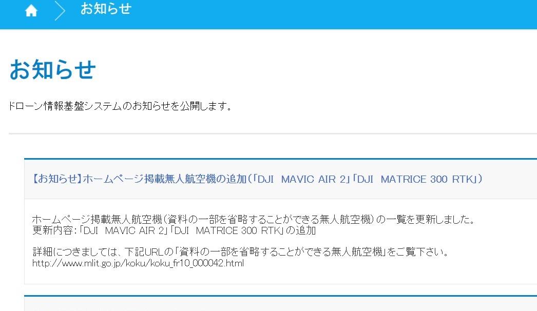 国交省、申請書類省略対象機にDJIの「MAVIC AIR 2」「MATRICE 300 RTK」追加