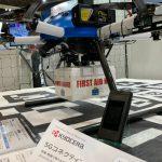 【Japan Drone 2020】京セラの5Gコネクティングデバイス