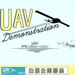 ドローンの航空ショー「UAVデモンストレーション」11月3日開催 出展は無料!