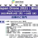 Japan Drone 2021、来年6月14~16日に開催へ JUIDA、コングレが方針決定