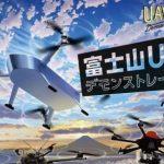 「UAVデモンストレーション」出場チーム決定 話題機含め10組がフライト、展示も6組