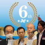 「JUIDA6周年ウェビナー」公開中! 関係各省庁の取組を概観 10月23日まで
