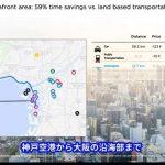 【Japan Drone 2020】登壇続々、Volocopter「神戸・大阪間59%時間短縮」、テラ・ラボ「固定翼ジェット機化」、鈴木理事長も