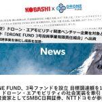 DRONE FUND3号、目標100億円掲げ発進! SMBC日興証券、NTTドコモなど参画