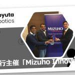 ロボティクスのRapyuta、Mizuho Innovation Award受賞 過去にエアロネクスト、FLIGHTS、スカイマティクスも