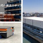 住商が物流効率化を加速 自動搬送ロボ開発のLexxPlussに出資、23区内で物流施設稼働