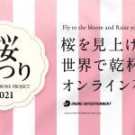 「オンライン花見」開催は3月27日 ドローンエンタメが桜の空撮映像など生配信