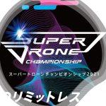 「SUPER DRONE CHAMPIONSHIP 2021」16日開催 テレビ東京系列で3月21日16:00から放送