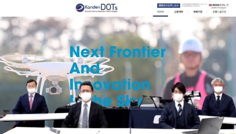 関電グループのドローン講習事業の新会社「Kanden DOTs」 関電パワーテックとDPCAが合弁で設立