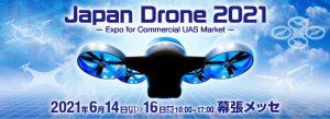 Japan Drone 2021サイトへのリンク