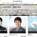 千葉功太郎DRONE FUND代表のインタビュー 国交省のWEBマガジン「Grasp」が掲載