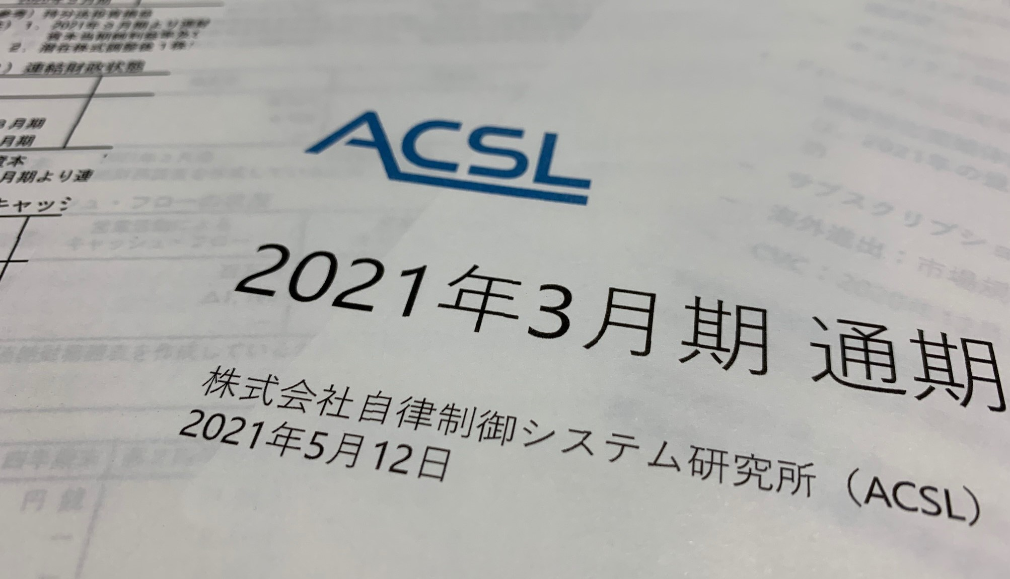 ACSLが15億円の最終赤字発表 太田氏の代表CEO退任を内定、代表は鷲谷氏1人体制に