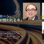 【Japan Drone 2021】物流施設のドローン戦略? 不動産のESRとTDBCがドローンセッション初登壇 初公開情報が飛び出す可能性も