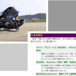 日本航空協会、テトラ、SkyDriveなど表彰へ テトラ、表彰式当日のミニ講演で市販機「Mk-5」に言及する見通し【DF】