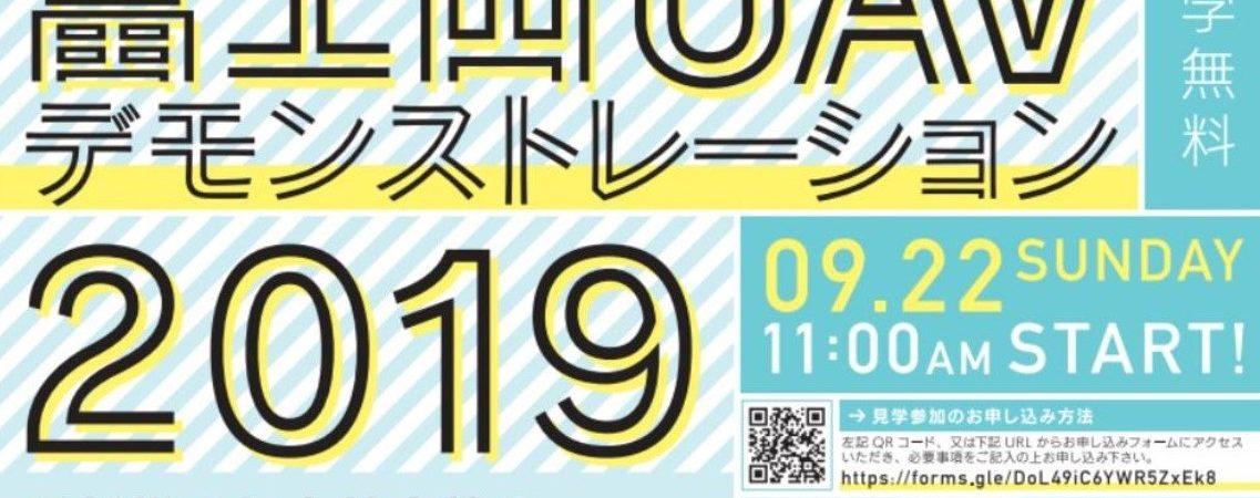 (※追加情報あり)富士山UAVデモンストレーション9月22日に御殿場で開催 防衛省南関東防衛局後援